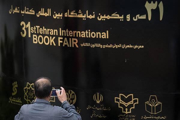 تائید آرای بسیاری از ناشران متخلف نمایشگاه کتاب در هیئت تجدیدنظر