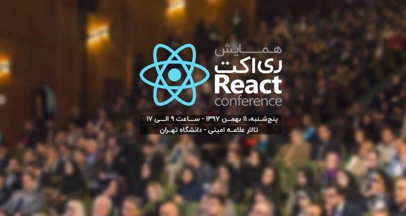 نخستین همایش ریاکت ایران 11 بهمن ماه برگزار خواهد شد