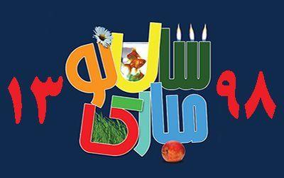 101558916 - پیام تبریک عید نوروز 98 جدید و جالب