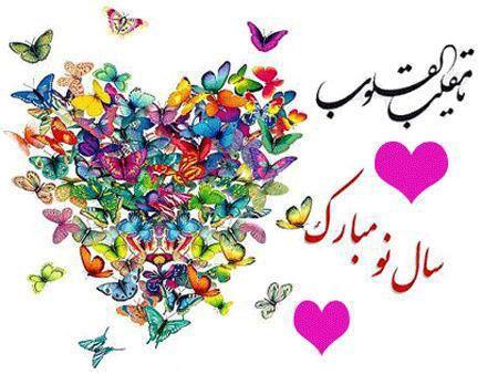 103056433 - پیام تبریک عید نوروز 98 جدید و جالب
